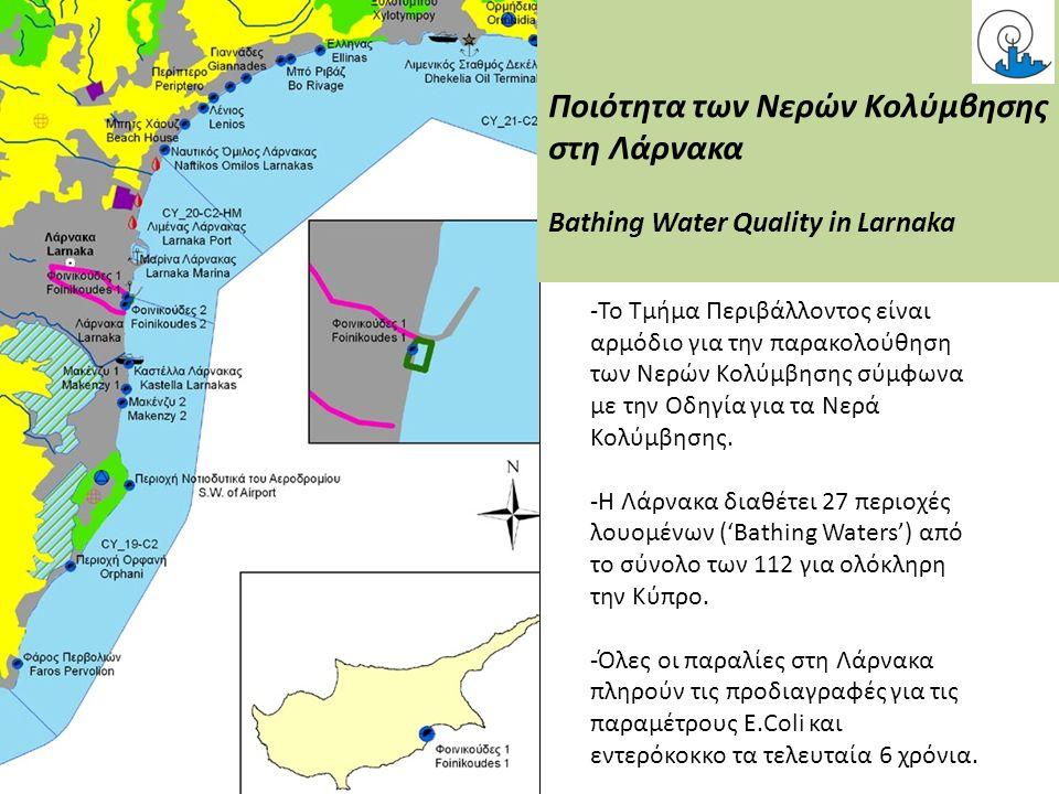 Ποιότητα των Νερών Κολύμβησης στη Λάρνακα Bathing Water Quality in Larnaka -Το Τμήμα Περιβάλλοντος είναι αρμόδιο για την παρακολούθηση των Νερών Κολύμ