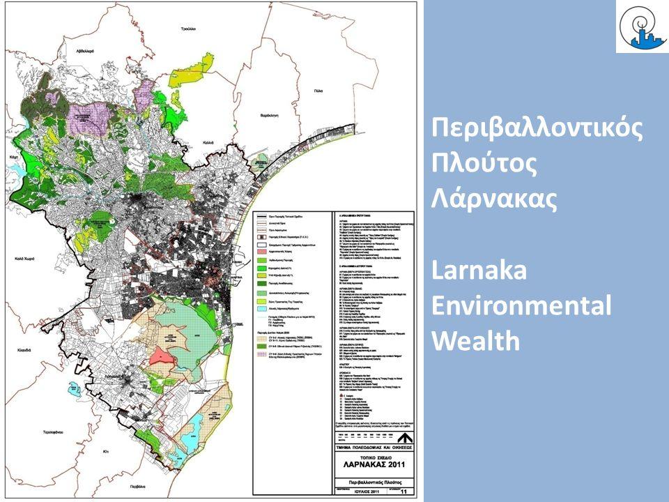 : Περιβαλλοντικός Πλούτος Λάρνακας Larnaka Environmental Wealth