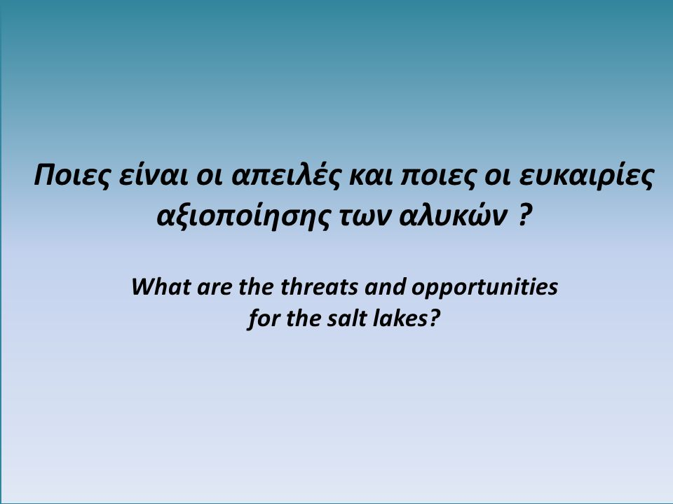 Ποιες είναι οι απειλές και ποιες οι ευκαιρίες αξιοποίησης των αλυκών ? What are the threats and opportunities for the salt lakes?