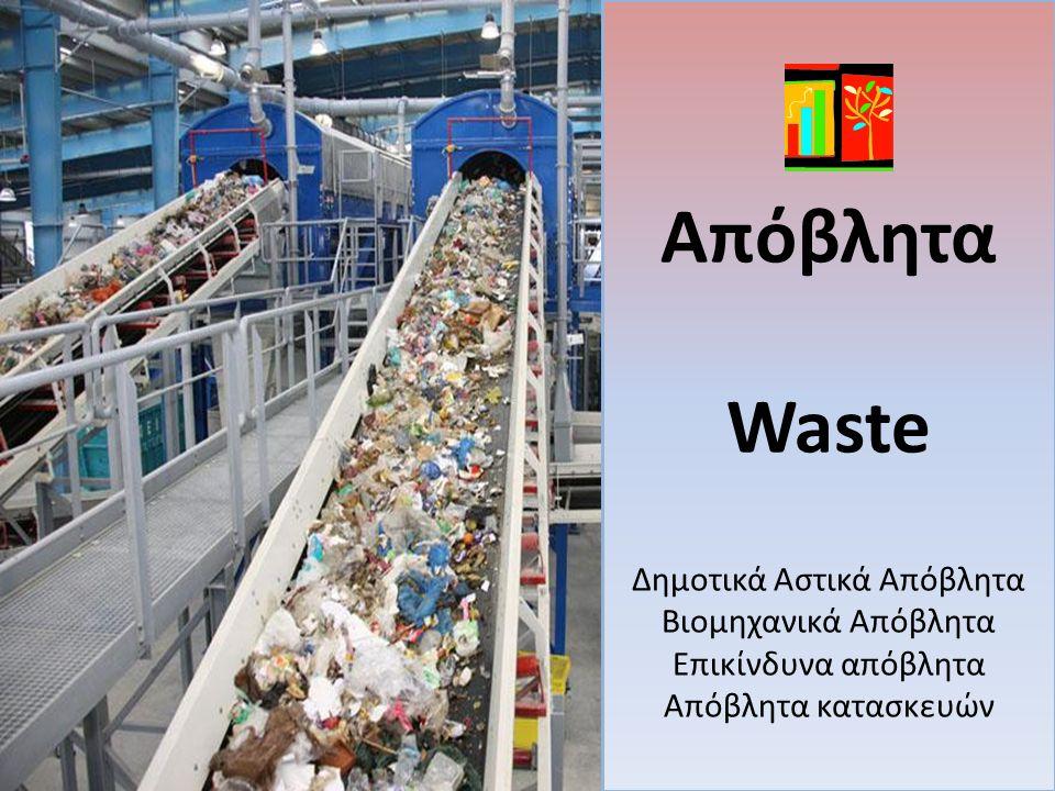 Photograph: Cyprus Mail Απόβλητα Waste Δημοτικά Αστικά Απόβλητα Βιομηχανικά Απόβλητα Επικίνδυνα απόβλητα Απόβλητα κατασκευών