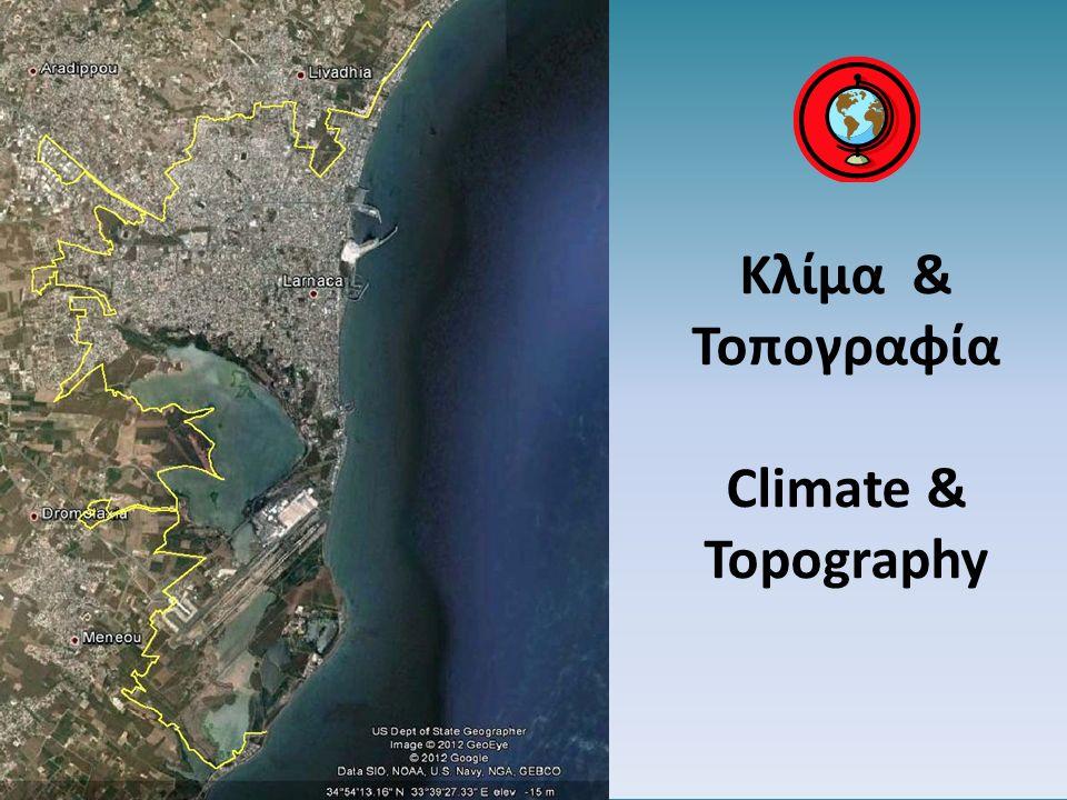 Κλίμα & Τοπογραφία Climate & Topography