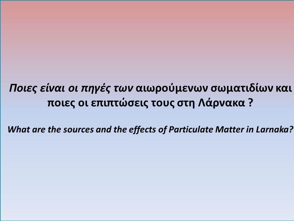 Ποιες είναι οι πηγές των αιωρούμενων σωματιδίων και ποιες οι επιπτώσεις τους στη Λάρνακα ? What are the sources and the effects of Particulate Matter