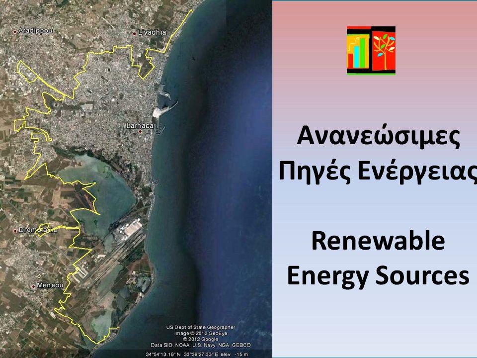 Ανανεώσιμες Πηγές Ενέργειας Renewable Energy Sources