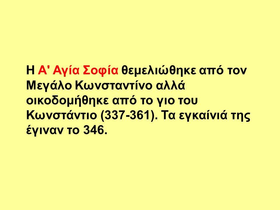 Στη ΝΔ πλευρά της Αγίας Σοφίας τοποθετήθηκε και η κολόνα του Ιουστινιανού με το χάλκινο έφιππο άγαλμά του.