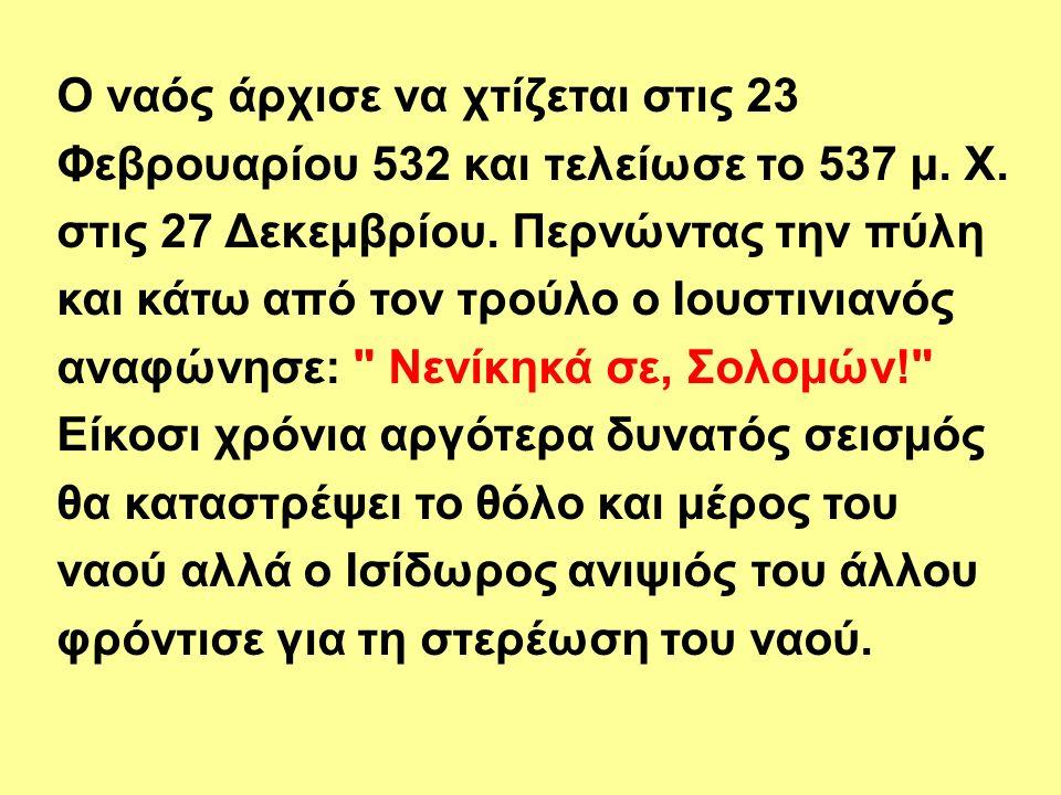Ο ναός άρχισε να χτίζεται στις 23 Φεβρουαρίου 532 και τελείωσε το 537 μ.