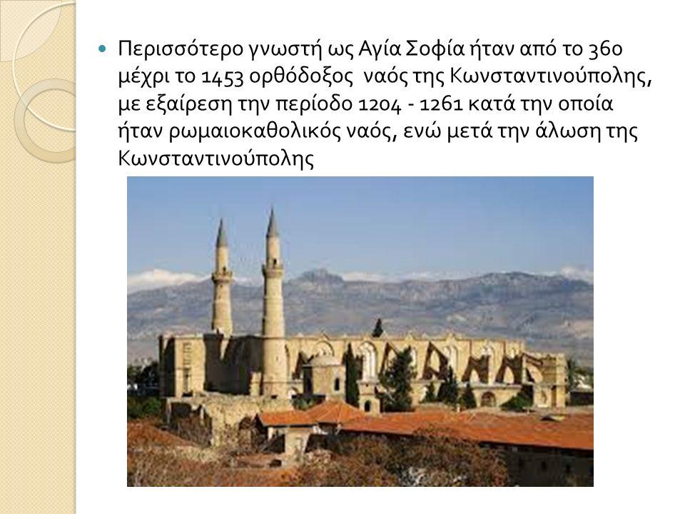 Περισσότερο γνωστή ως Αγία Σοφία ήταν από το 360 μέχρι το 1453 ορθόδοξος ναός της Κωνσταντινούπολης, με εξαίρεση την περίοδο 1204 - 1261 κατά την οποία ήταν ρωμαιοκαθολικός ναός, ενώ μετά την άλωση της Κωνσταντινούπολης
