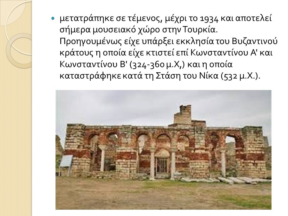 μετατράπηκε σε τέμενος, μέχρι το 1934 και αποτελεί σήμερα μουσειακό χώρο στην Τουρκία.