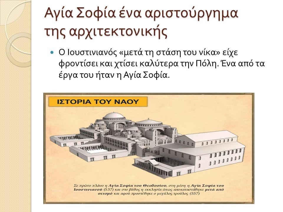 Αγία Σοφία ένα αριστούργημα της αρχιτεκτονικής Ο Ιουστινιανός « μετά τη στάση του νίκα » είχε φροντίσει και χτίσει καλύτερα την Πόλη.