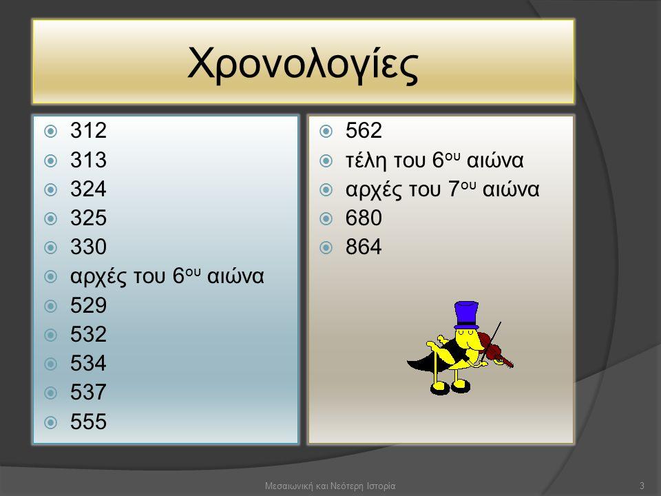 Ιστορικοί όροι  Διάταγμα των Μεδιολάνων  Α΄ Οικουμενική Σύνοδος  Στάση του Νίκα  Ιουστινιάνειος Κώδικας  βασιλική μετά τρούλου  σκλαβηνίες  εθνογένεση Βούλγαρων  για κάθε ιστορικό όρο πρέπει να προσδιορίσουμε:  χρόνο  τόπο  πρωταγωνιστή / -ές  γεγονότα (όπου αναφέρονται) 4Μεσαιωνική και Νεότερη Ιστορία