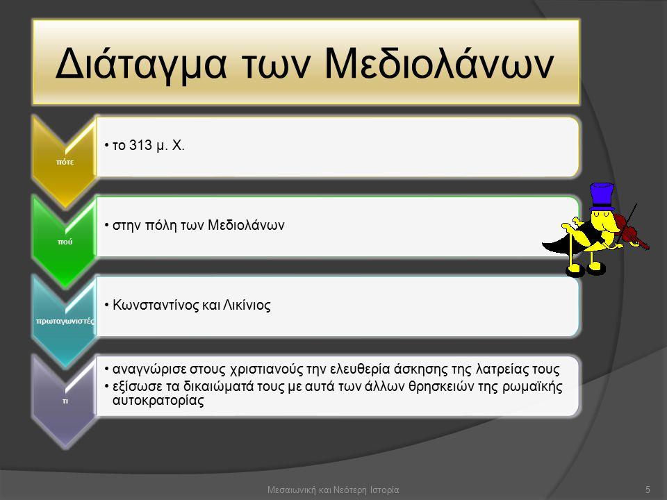 Διάταγμα των Μεδιολάνων πότε το 313 μ. Χ.