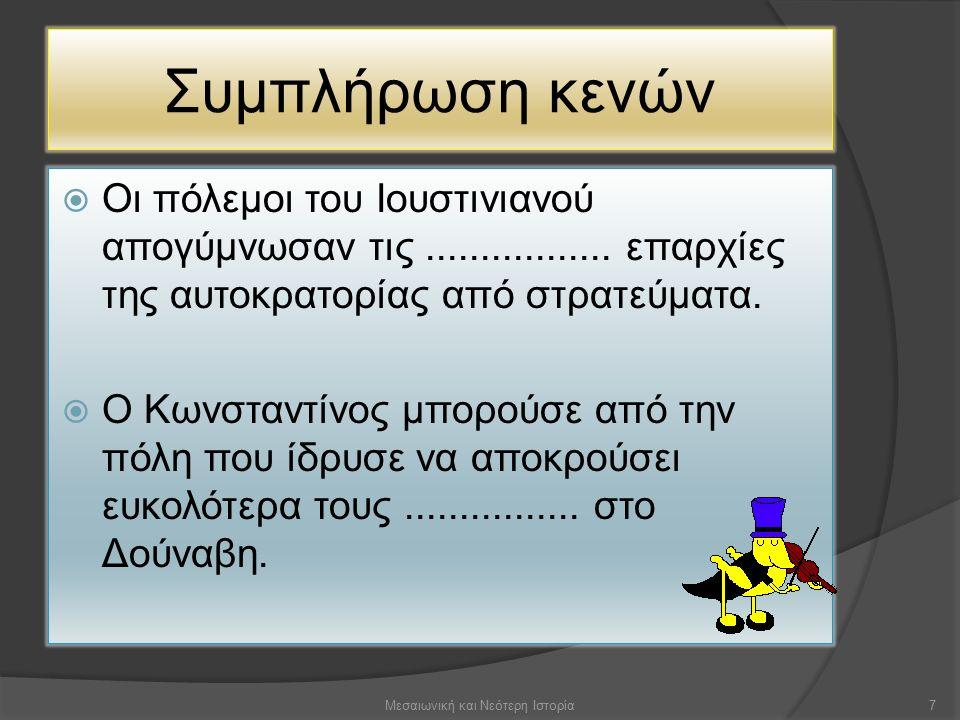 Συμπλήρωση κενών  Οι πόλεμοι του Ιουστινιανού απογύμνωσαν τις.................
