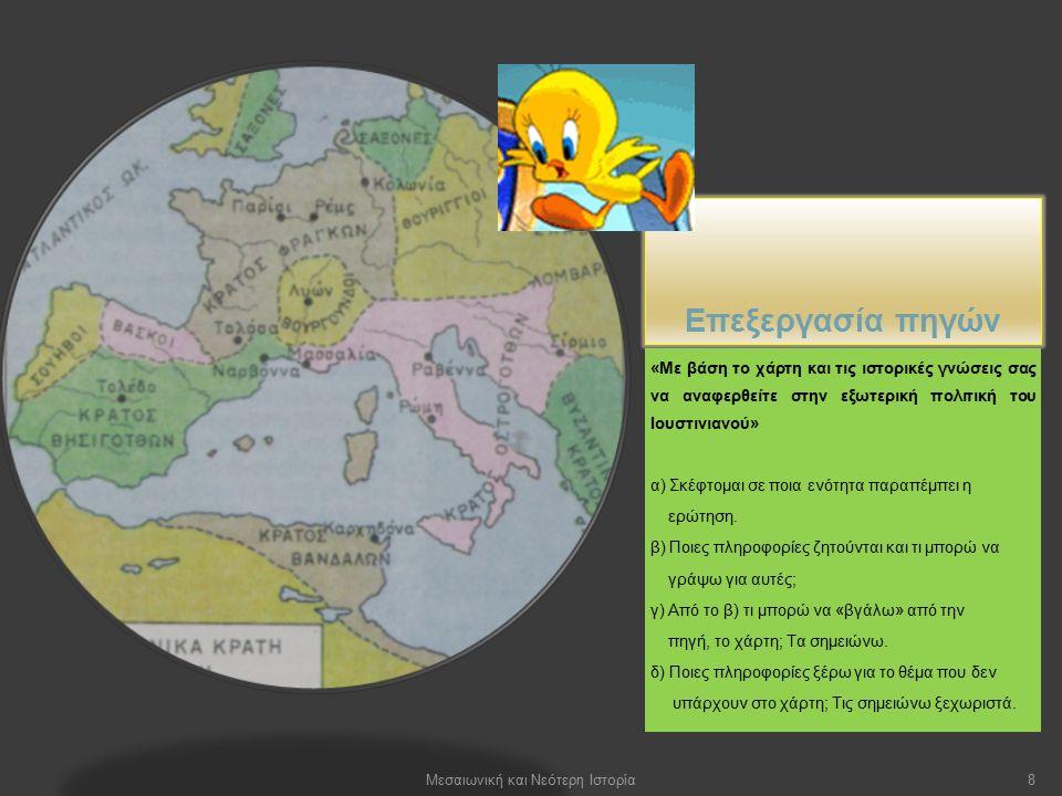 Επεξεργασία πηγών «Με βάση το χάρτη και τις ιστορικές γνώσεις σας να αναφερθείτε στην εξωτερική πολιτική του Ιουστινιανού» α) Σκέφτομαι σε ποια ενότητα παραπέμπει η ερώτηση.