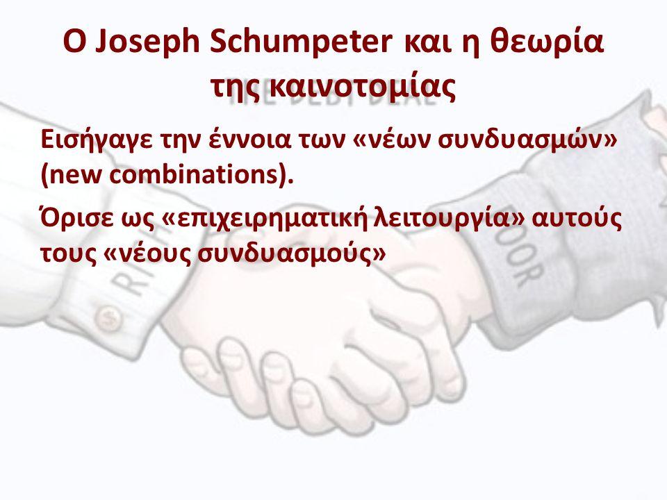 Ο Joseph Schumpeter και η θεωρία της καινοτομίας Εισήγαγε την έννοια των «νέων συνδυασμών» (new combinations).