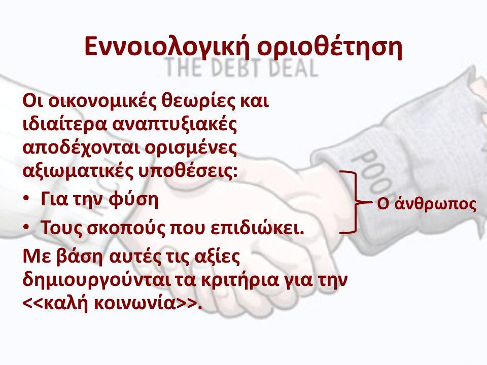 Γενικότερα Οι Ομάδες Θεωριών 1.Δυαδική οικονομία 2.Χρηματοπιστωτικό σύστημα, αποταμίευση- επένδυση 3.Ανθρώπινοι Πόροι 4.Κοινωνικοί Παράγοντες 5.Διεθνές περιβάλλον