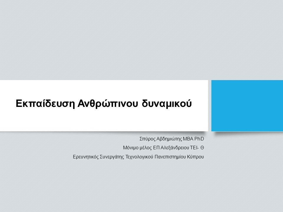 Εκπαίδευση Ανθρώπινου δυναμικού Σπύρος Αβδημιώτης MBA PhD Μόνιμο μέλος ΕΠ Αλεξάνδρειου ΤΕΙ- Θ Ερευνητικός Συνεργάτης Τεχνολογικού Πανεπιστημίου Κύπρου