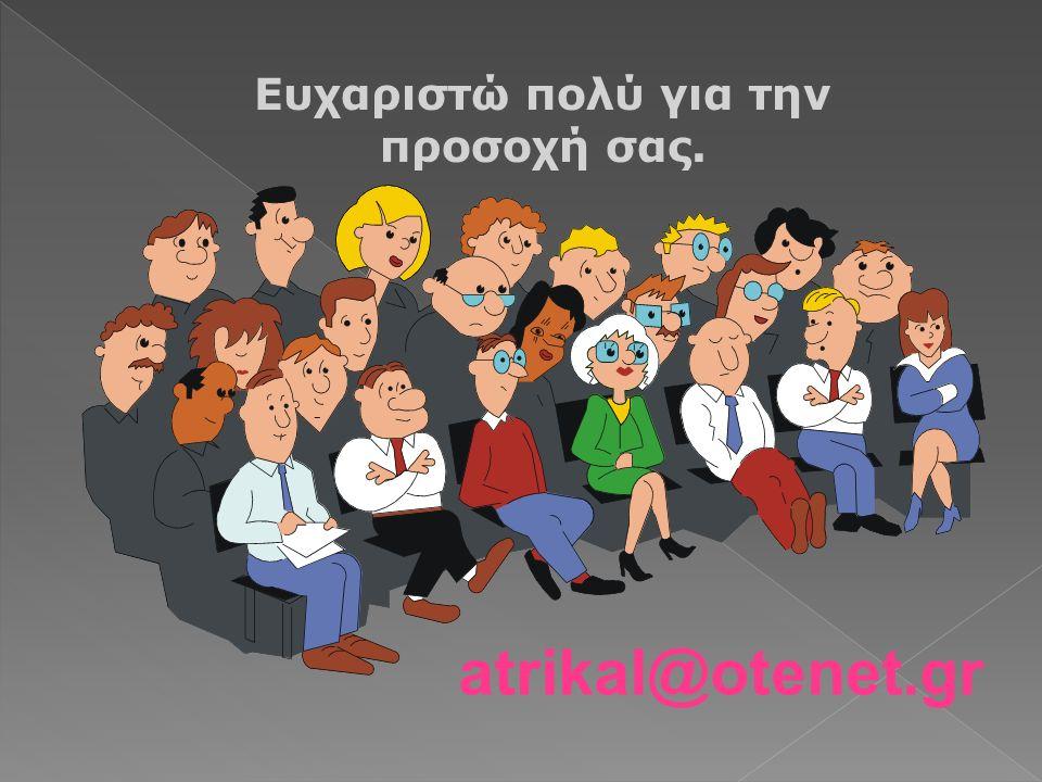 Ευχαριστώ πολύ για την προσοχή σας. atrikal@otenet.gr