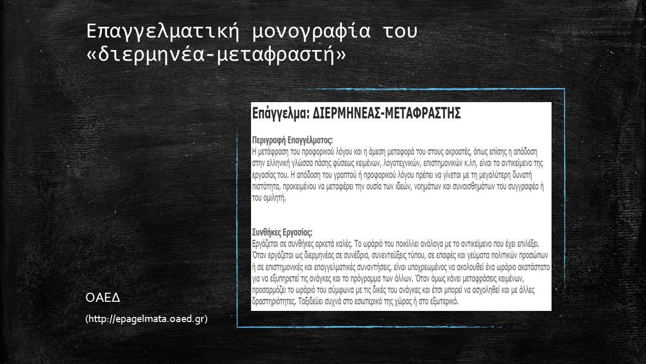 Επαγγελματική μονογραφία του «διερμηνέα-μεταφραστή» ΟΑΕΔ (http://epagelmata.oaed.gr)