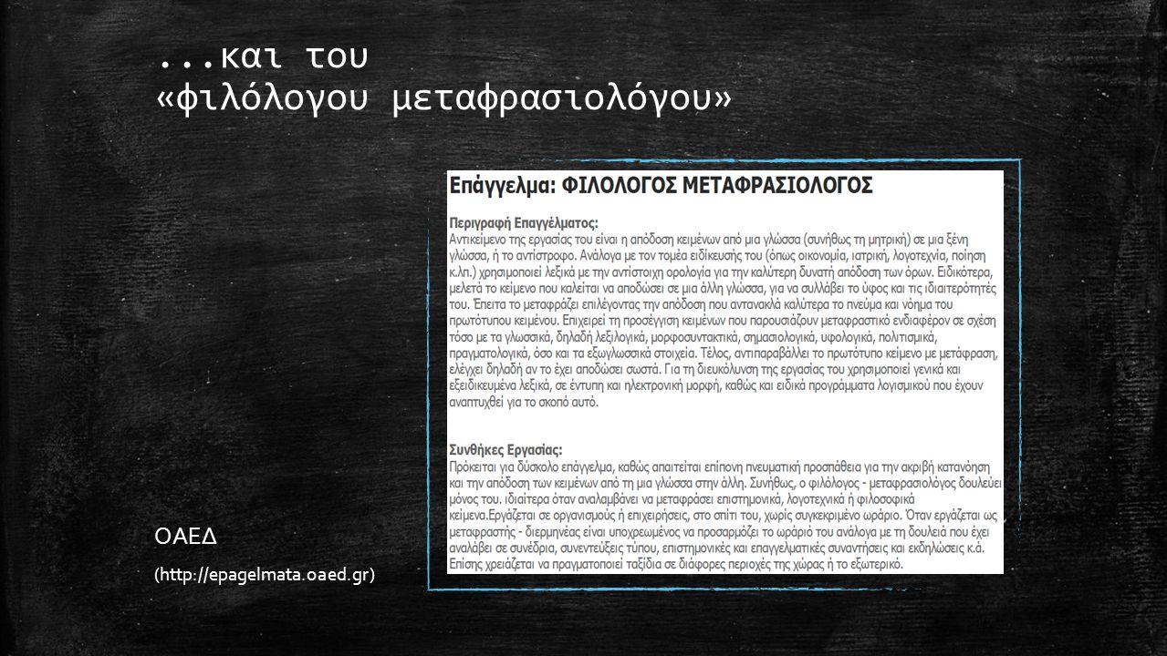 ...και του «φιλόλογου μεταφρασιολόγου» ΟΑΕΔ (http://epagelmata.oaed.gr)