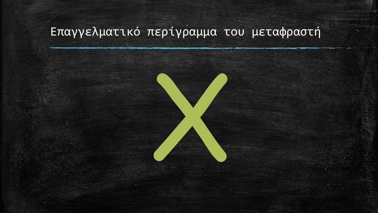 Επαγγελματικό περίγραμμα του μεταφραστή X
