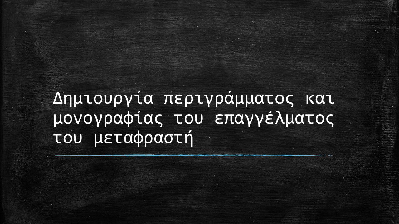 Δημιουργία περιγράμματος και μονογραφίας του επαγγέλματος του μεταφραστή
