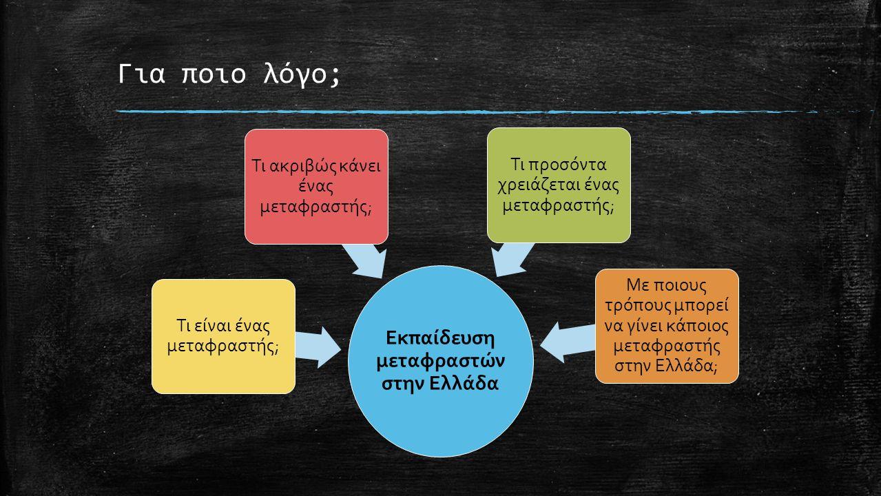 Για ποιο λόγο; Εκπαίδευση μεταφραστών στην Ελλάδα Τι είναι ένας μεταφραστής; Τι ακριβώς κάνει ένας μεταφραστής; Τι προσόντα χρειάζεται ένας μεταφραστής; Με ποιους τρόπους μπορεί να γίνει κάποιος μεταφραστής στην Ελλάδα;