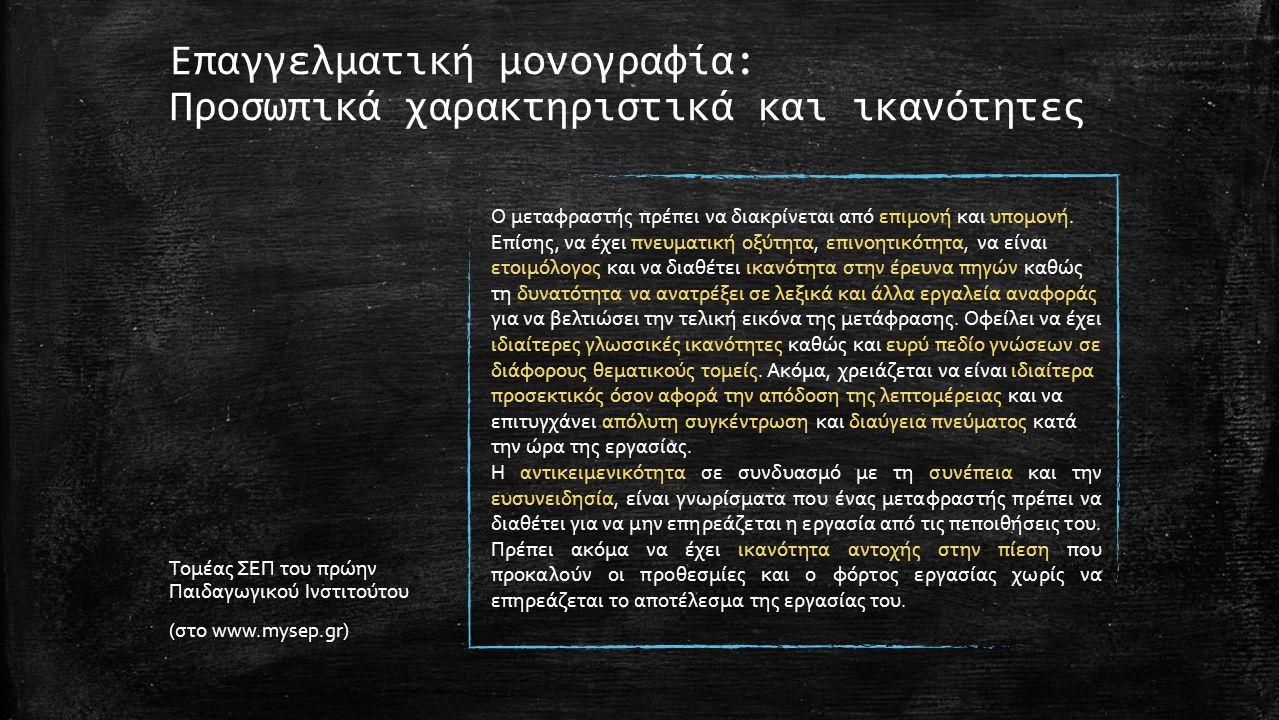 Επαγγελματική μονογραφία: Προσωπικά χαρακτηριστικά και ικανότητες Ο μεταφραστής πρέπει να διακρίνεται από επιμονή και υπομονή.