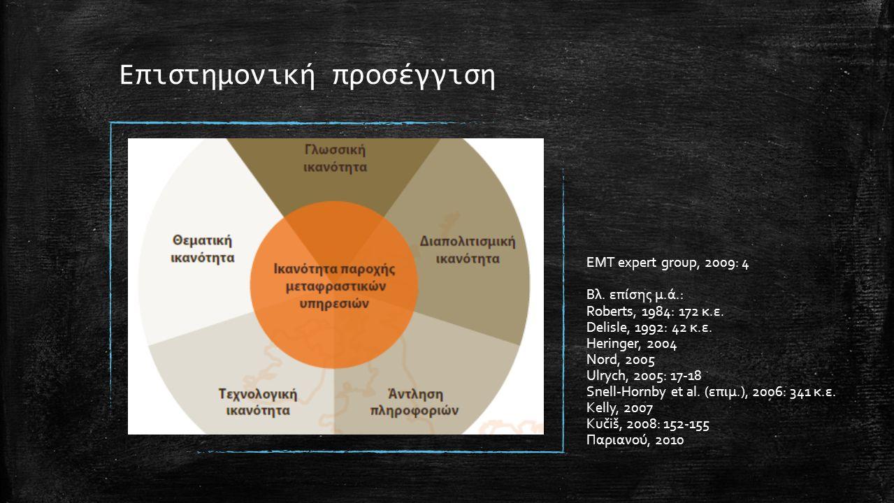 Επιστημονική προσέγγιση EMT expert group, 2009: 4 Βλ.