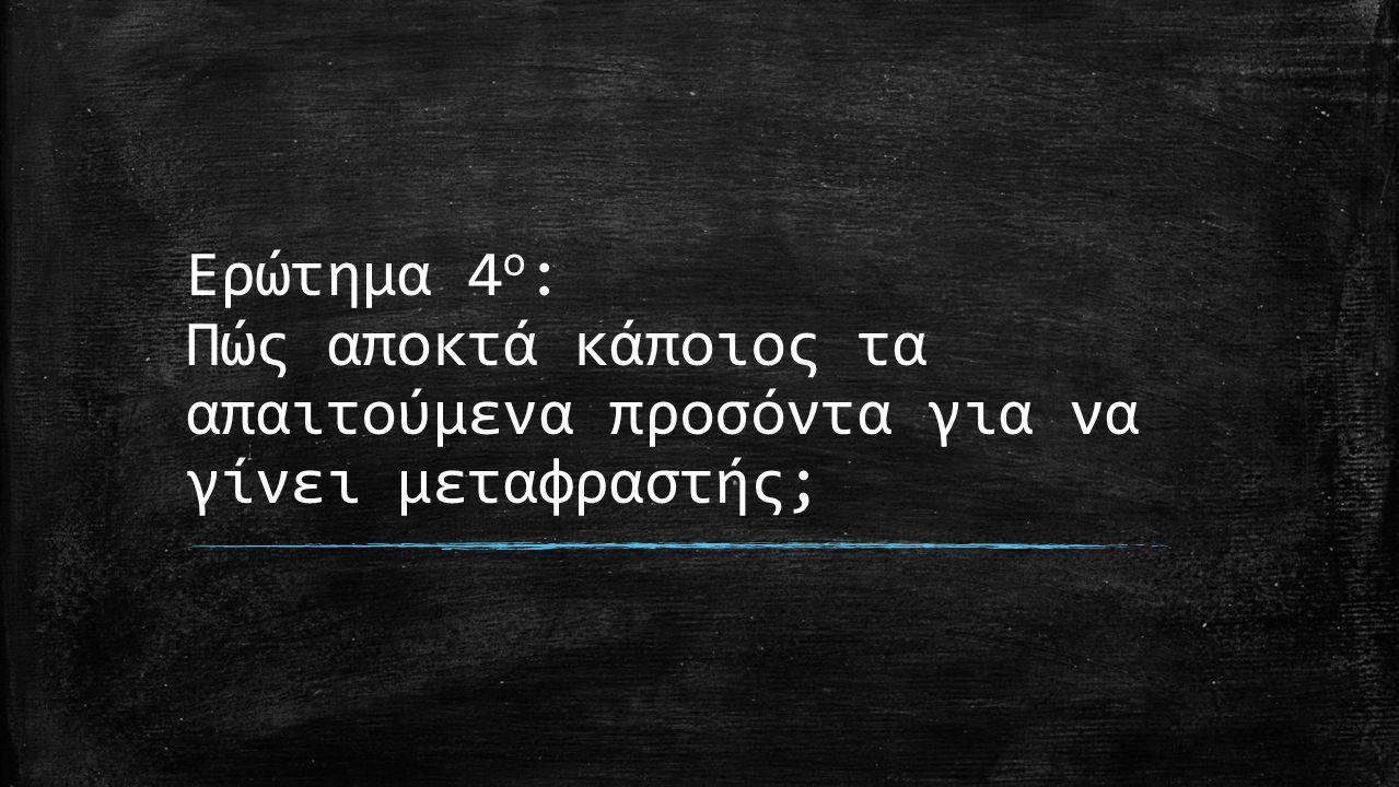 Ερώτημα 4 ο : Πώς αποκτά κάποιος τα απαιτούμενα προσόντα για να γίνει μεταφραστής;