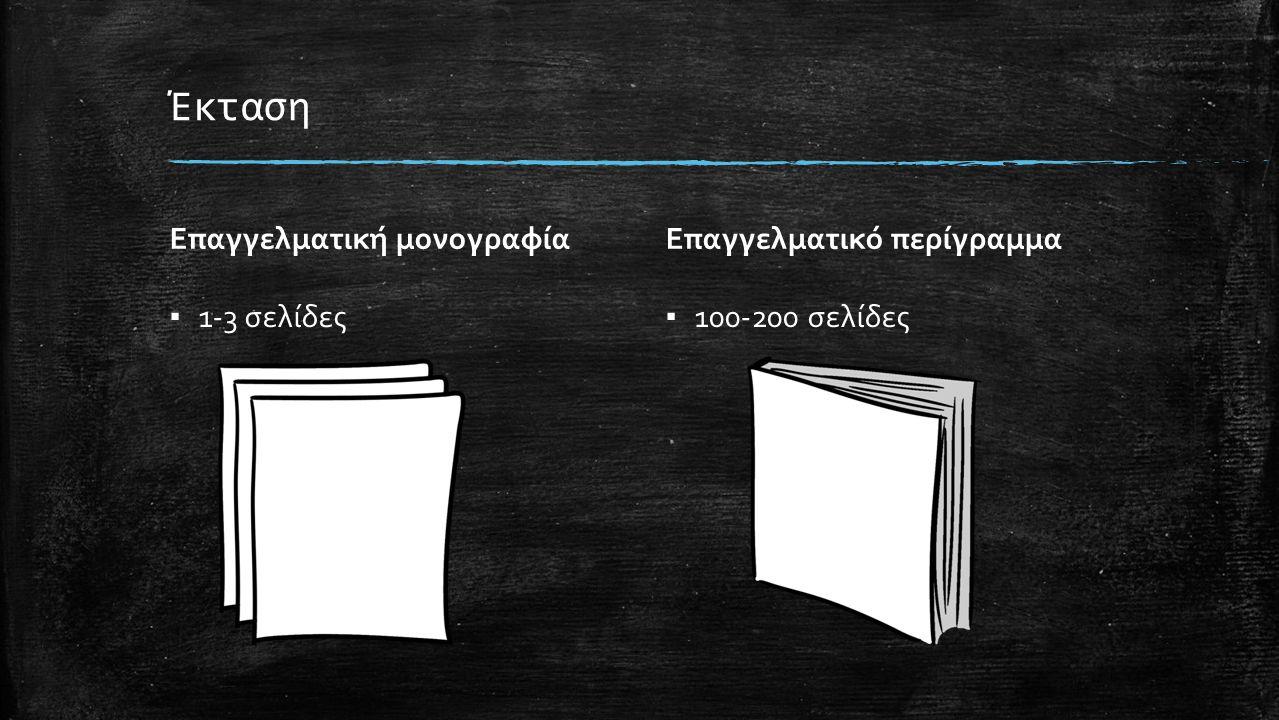 Έκταση Επαγγελματική μονογραφία ▪ 1-3 σελίδες Επαγγελματικό περίγραμμα ▪ 100-200 σελίδες