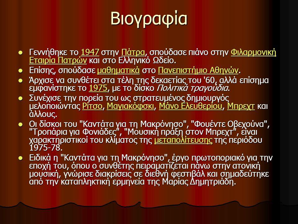 Βιογραφία Γεννήθηκε το 1947 στην Πάτρα, σπούδασε πιάνο στην Φιλαρμονική Εταιρία Πατρών και στο Ελληνικό Ωδείο.