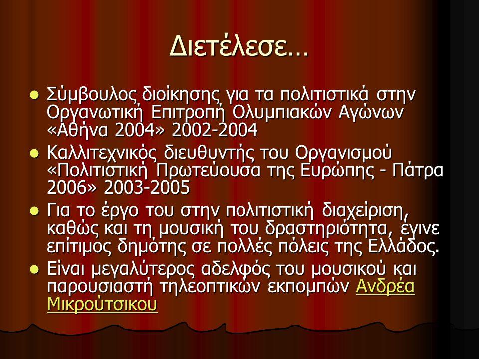 Διετέλεσε… Σύμβουλος διοίκησης για τα πολιτιστικά στην Οργανωτική Επιτροπή Ολυμπιακών Αγώνων «Αθήνα 2004» 2002-2004 Σύμβουλος διοίκησης για τα πολιτιστικά στην Οργανωτική Επιτροπή Ολυμπιακών Αγώνων «Αθήνα 2004» 2002-2004 Καλλιτεχνικός διευθυντής του Οργανισμού «Πολιτιστική Πρωτεύουσα της Ευρώπης - Πάτρα 2006» 2003-2005 Καλλιτεχνικός διευθυντής του Οργανισμού «Πολιτιστική Πρωτεύουσα της Ευρώπης - Πάτρα 2006» 2003-2005 Για το έργο του στην πολιτιστική διαχείριση, καθώς και τη μουσική του δραστηριότητα, έγινε επίτιμος δημότης σε πολλές πόλεις της Ελλάδος.