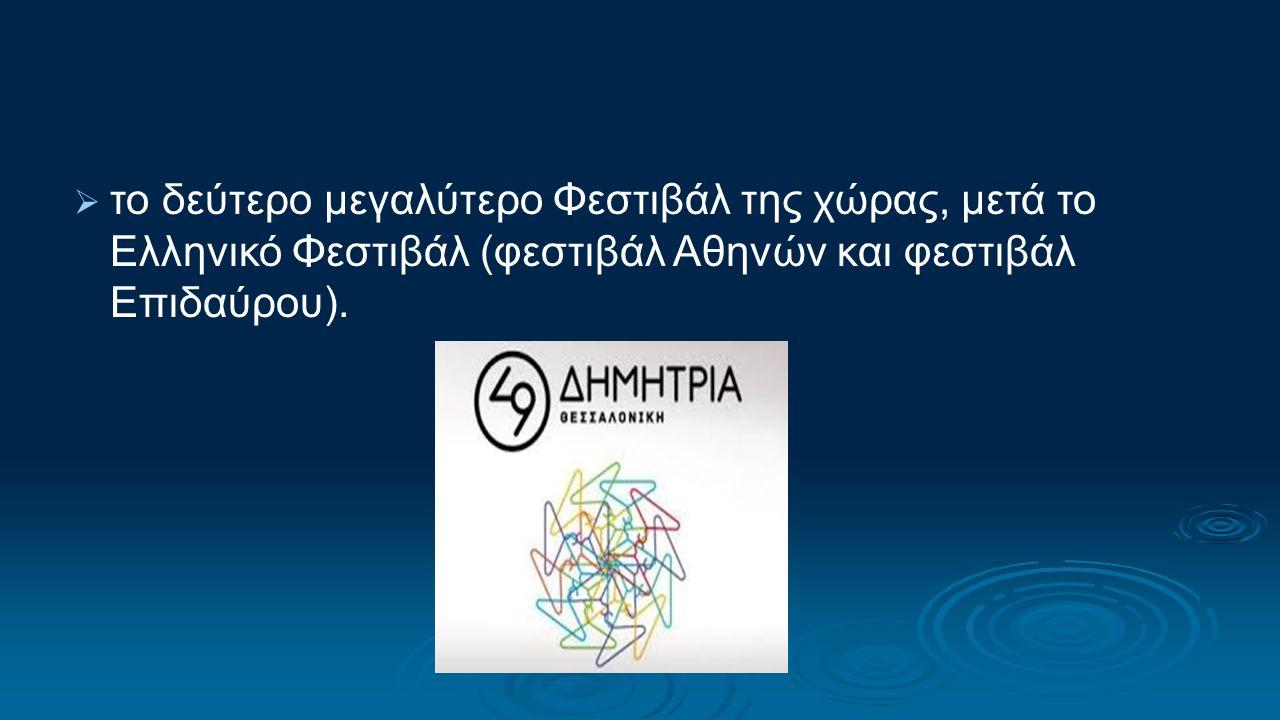   το δεύτερο μεγαλύτερο Φεστιβάλ της χώρας, μετά το Ελληνικό Φεστιβάλ (φεστιβάλ Αθηνών και φεστιβάλ Επιδαύρου).