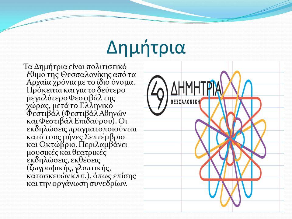Δημήτρια Τα Δημήτρια είναι πολιτιστικό έθιμο της Θεσσαλονίκης από τα Αρχαία χρόνια με το ίδιο όνομα.