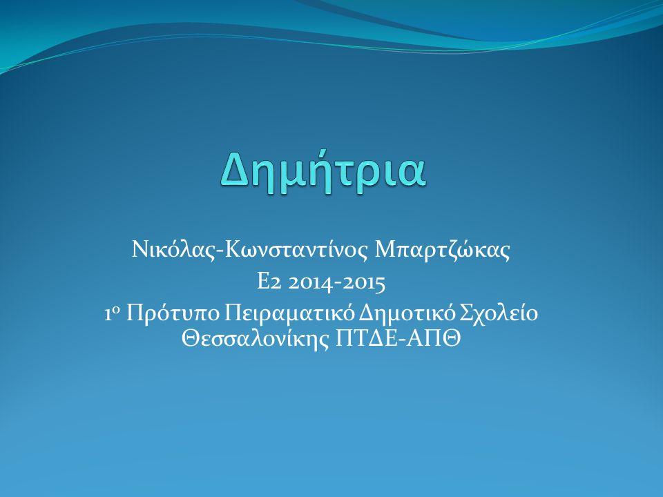 Νικόλας-Κωνσταντίνος Μπαρτζώκας Ε2 2014-2015 1 ο Πρότυπο Πειραματικό Δημοτικό Σχολείο Θεσσαλονίκης ΠΤΔΕ-ΑΠΘ