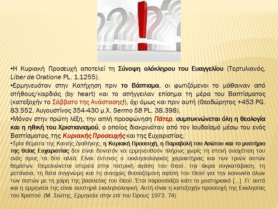 Η Κυριακή Προσευχή αποτελεί τη Σύνοψη ολόκληρου του Ευαγγελίου (Τερτυλιανός, Liber de Οratione PL.