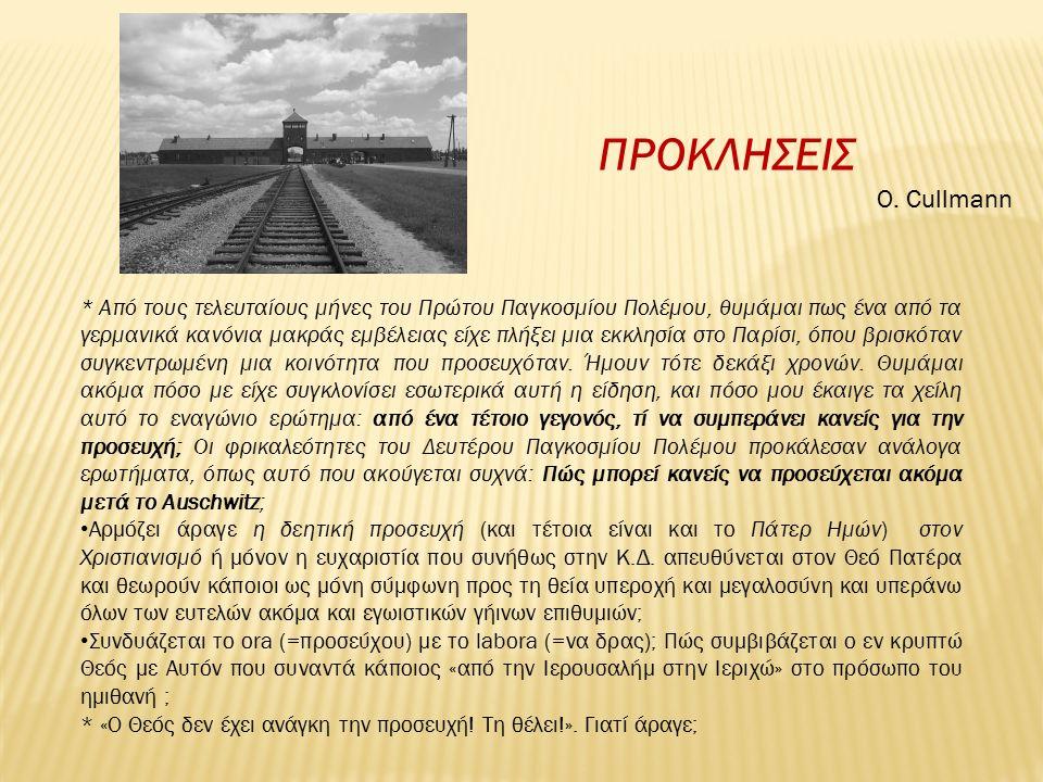 Β. ΤΟ ΠΑΤΕΡ ΗΜΩΝ ΣΤΗ ΣΥΝΑΦΕΙΑ ΕΚΑΣΤΟΥ ΕΥΑΓΓΕΛΙΣΤΗ (text = υφαντό)