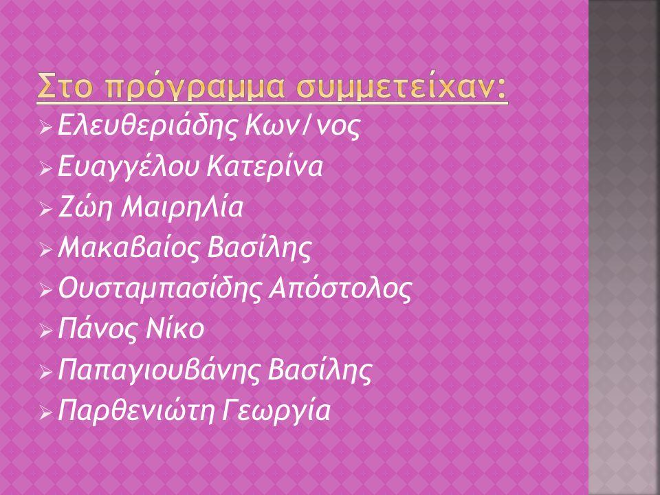  Ελευθεριάδης Κων/νος  Ευαγγέλου Κατερίνα  Ζώη ΜαιρηΛία  Μακαβαίος Βασίλης  Ουσταμπασίδης Απόστολος  Πάνος Νίκο  Παπαγιουβάνης Βασίλης  Παρθενιώτη Γεωργία
