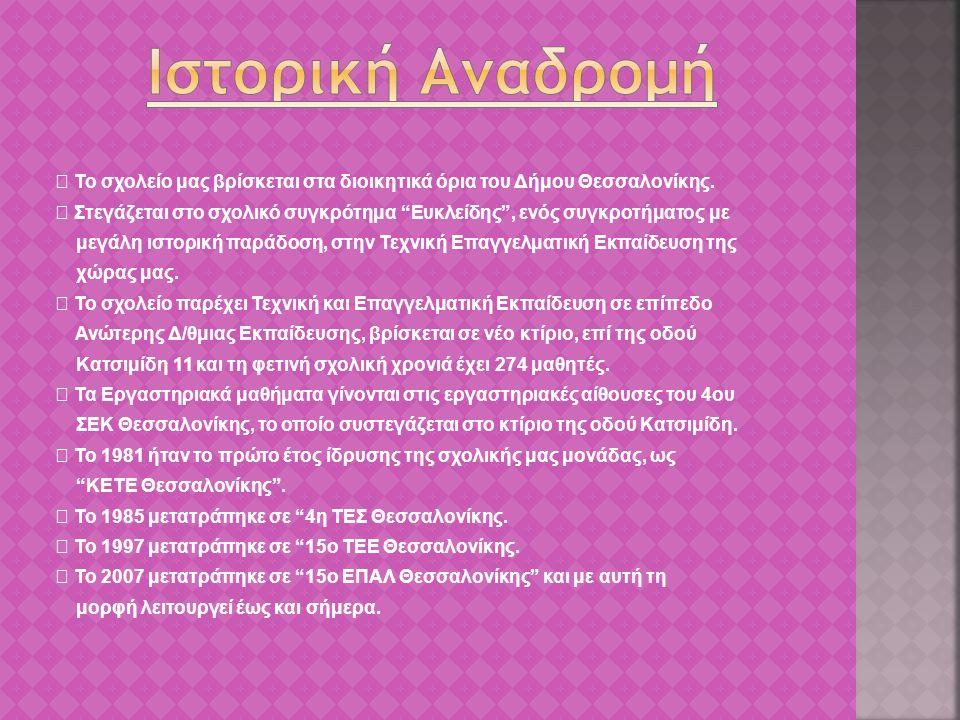 Το σχολείο μας βρίσκεται στα διοικητικά όρια του Δήμου Θεσσαλονίκης.
