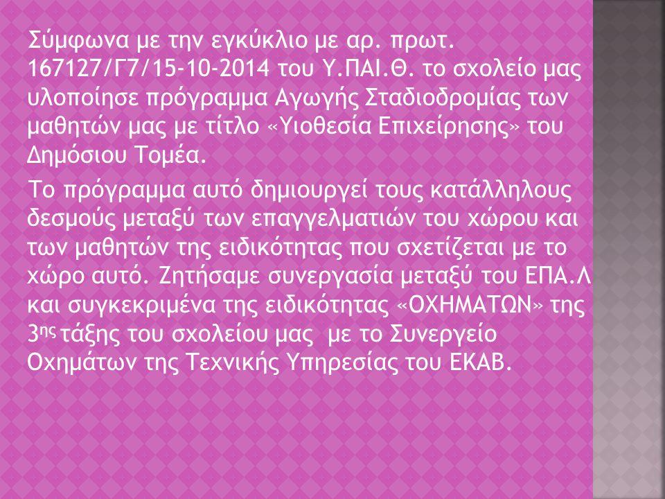 Σύμφωνα με την εγκύκλιο με αρ. πρωτ. 167127/Γ7/15-10-2014 του Υ.ΠΑΙ.Θ.