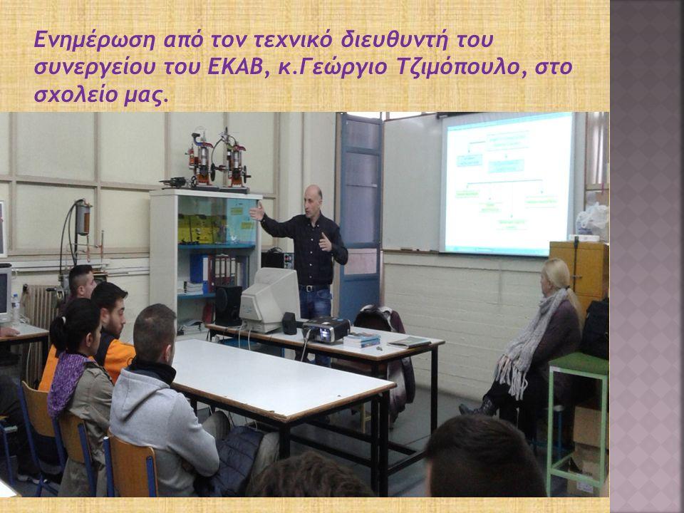 Ενημέρωση από τον τεχνικό διευθυντή του συνεργείου του ΕΚΑΒ, κ.Γεώργιο Τζιμόπουλο, στο σχολείο μας.