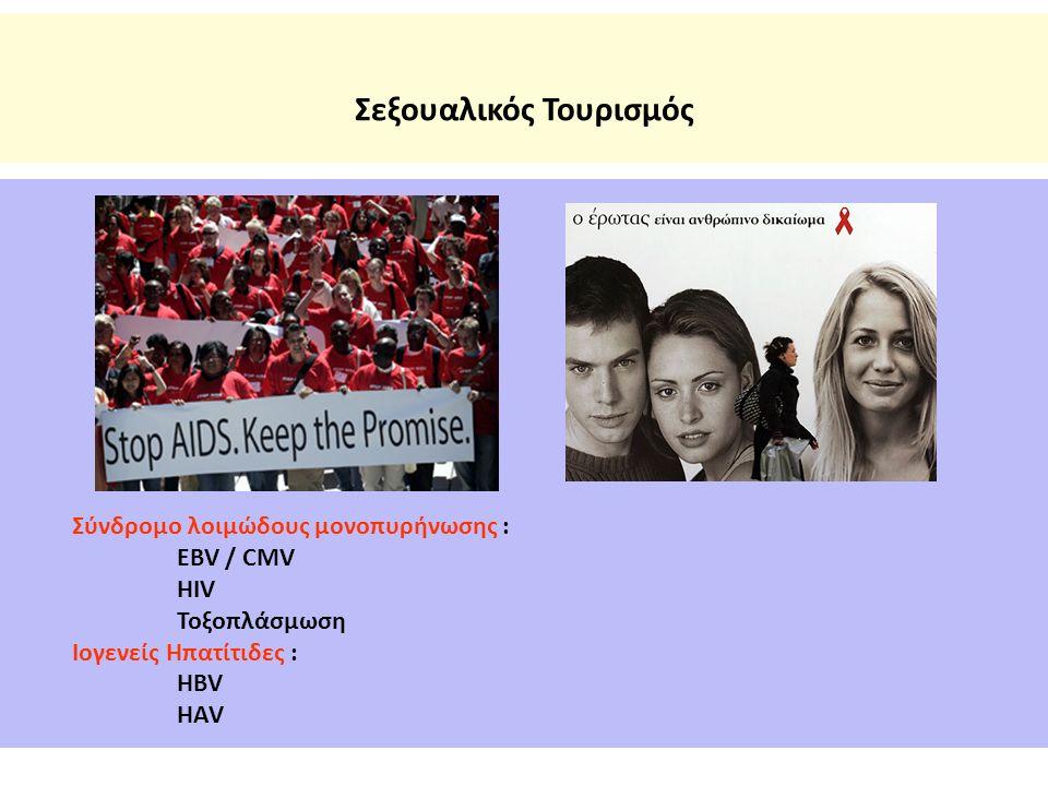 Σεξουαλικός Τουρισμός Σύνδρομο λοιμώδους μονοπυρήνωσης : EBV / CMV HIV Τοξοπλάσμωση Ιογενείς Ηπατίτιδες : HBV HAV