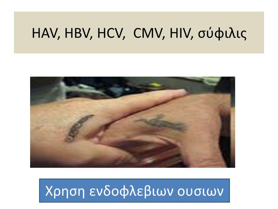 HAV, HBV, HCV, CMV, HIV, σύφιλις Χρηση ενδοφλεβιων ουσιων