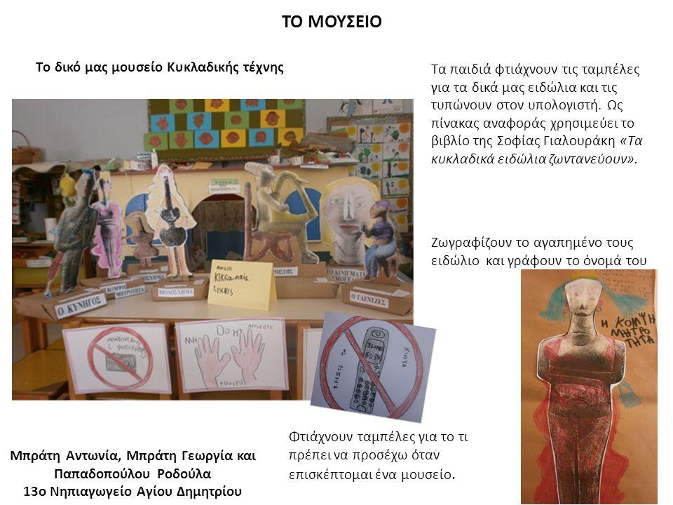 ΤΟ ΜΟΥΣΕΙΟ Μπράτη Αντωνία, Μπράτη Γεωργία και Παπαδοπούλου Ροδούλα 13ο Νηπιαγωγείο Αγίου Δημητρίου Tο δικό μας μουσείο Κυκλαδικής τέχνης Τα παιδιά φτιάχνουν τις ταμπέλες για τα δικά μας ειδώλια και τις τυπώνουν στον υπολογιστή.