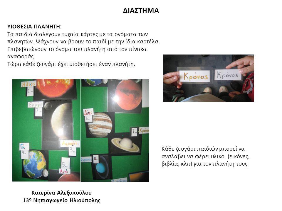 ΔΙΑΣΤΗΜΑ Κατερίνα Αλεξοπούλου 13 ο Νηπιαγωγείο Ηλιούπολης ΥΙΟΘΕΣΙΑ ΠΛΑΝΗΤΗ: Τα παιδιά διαλέγουν τυχαία κάρτες με τα ονόματα των πλανητών. Ψάχνουν να β
