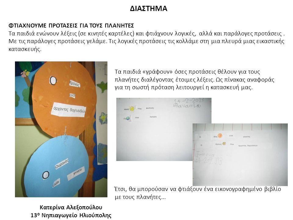ΔΙΑΣΤΗΜΑ ΦΤΙΑΧΝΟΥΜΕ ΠΡΟΤΑΣΕΙΣ ΓΙΑ ΤΟΥΣ ΠΛΑΝΗΤΕΣ Τα παιδιά ενώνουν λέξεις (σε κινητές καρτέλες) και φτιάχνουν λογικές, αλλά και παράλογες προτάσεις. Με