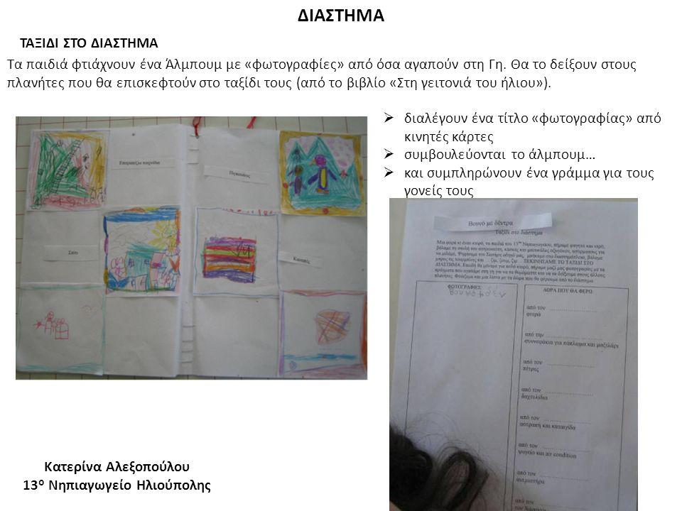 ΔΙΑΣΤΗΜΑ Τα παιδιά φτιάχνουν ένα Άλμπουμ με «φωτογραφίες» από όσα αγαπούν στη Γη. Θα το δείξουν στους πλανήτες που θα επισκεφτούν στο ταξίδι τους (από