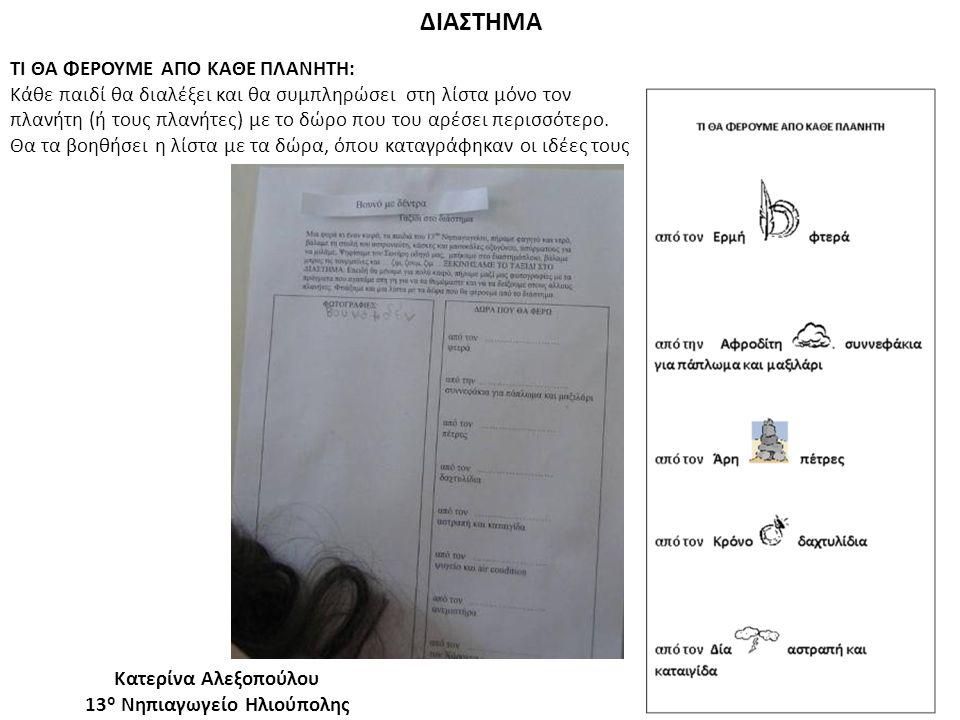 ΔΙΑΣΤΗΜΑ Κατερίνα Αλεξοπούλου 13 ο Νηπιαγωγείο Ηλιούπολης ΤΙ ΘΑ ΦΕΡΟΥΜΕ ΑΠΟ ΚΑΘΕ ΠΛΑΝΗΤΗ: Κάθε παιδί θα διαλέξει και θα συμπληρώσει στη λίστα μόνο τον