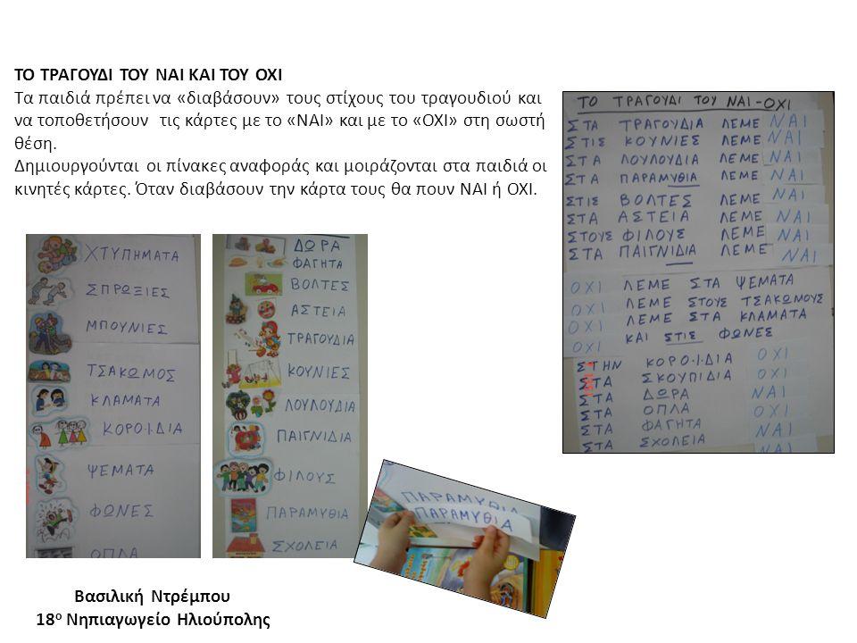 Βασιλική Ντρέμπου 18 ο Νηπιαγωγείο Ηλιούπολης ΤΟ ΤΡΑΓΟΥΔΙ ΤΟΥ ΝΑΙ ΚΑΙ ΤΟΥ ΟΧΙ Τα παιδιά πρέπει να «διαβάσουν» τους στίχους του τραγουδιού και να τοποθετήσουν τις κάρτες με το «ΝΑΙ» και με το «ΟΧΙ» στη σωστή θέση.