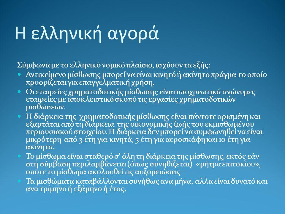 Η ελληνική αγορά Σύμφωνα με το ελληνικό νομικό πλαίσιο, ισχύουν τα εξής: Αντικείμενο μίσθωσης μπορεί να είναι κινητό ή ακίνητο πράγμα το οποίο προορίζ