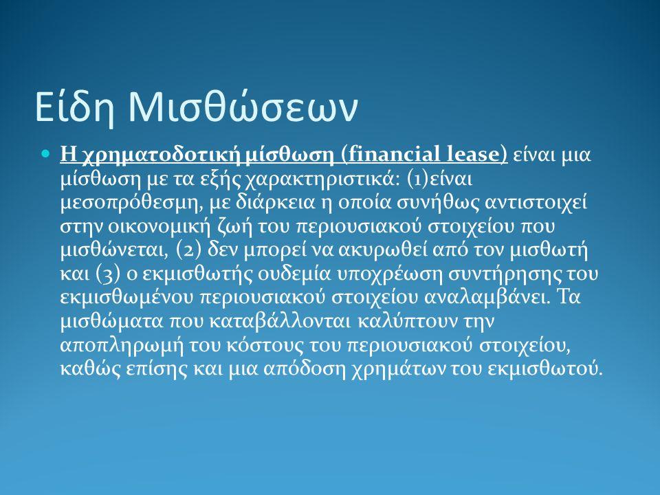 Είδη Μισθώσεων Η χρηματοδοτική μίσθωση (financial lease) είναι μια μίσθωση με τα εξής χαρακτηριστικά: (1)είναι μεσοπρόθεσμη, με διάρκεια η οποία συνήθ